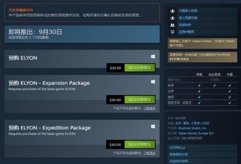 PUBG开发商新作Elyon开启Steam预购