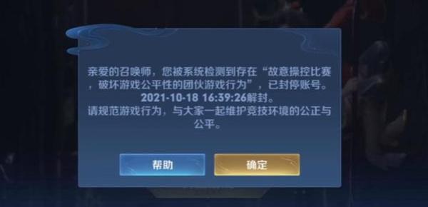 王者荣耀北幕三个月事件始末一览