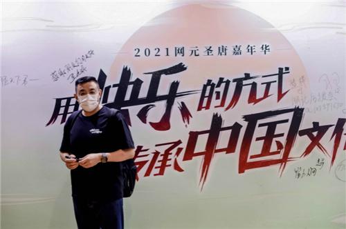 2021网元圣唐嘉年华完美落幕,精彩内容盘点