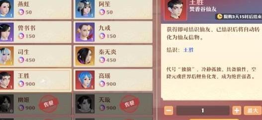 梦幻新诛仙王胜强度分析