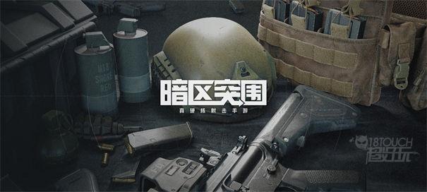 暗区突围腾讯版宣传图