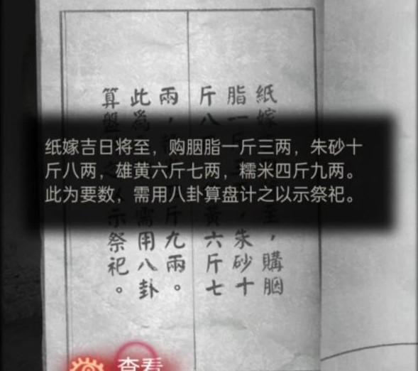 纸嫁衣2奘铃村八卦算盘谜题攻略