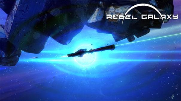epic Rebel Galaxy真实截图