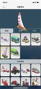 travelboast交通工具
