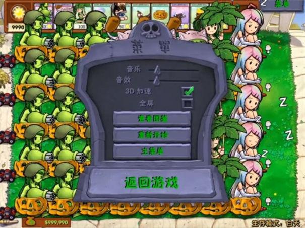 植物大战僵尸娘化版游戏场景