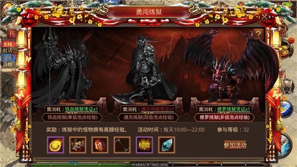 帝王荣耀九游版炼狱玩法界面