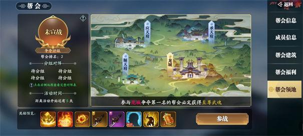 幻世九歌九游版游戏界面