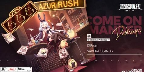 碧蓝航线碧海光粼全新兔女郎时装介绍 限时上架持续到10月13日24点前