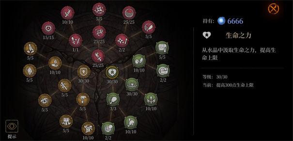 暗魔领主玩法系统