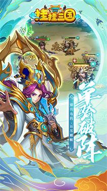 挂挂三国九游版宣传图