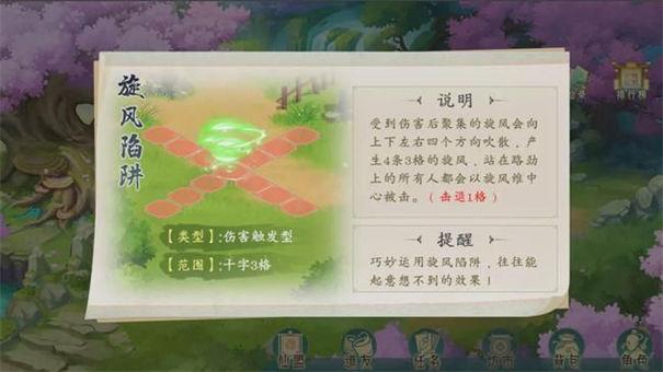 仙弈传说场景介绍