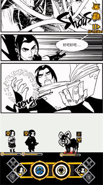 我的漫画战斗场景