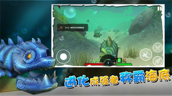 海底大厮杀游戏场景