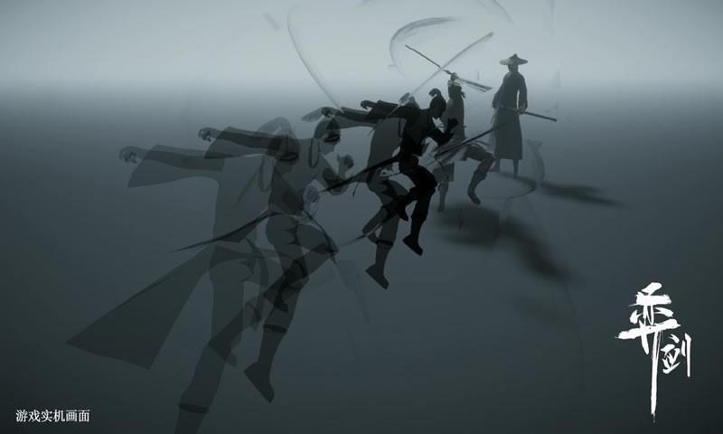 弈剑截图3