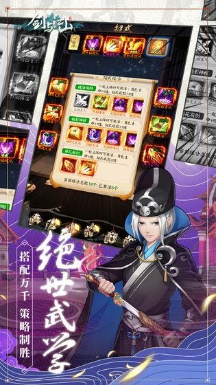 剑与江山截图2