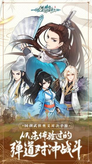 剑与江山截图5