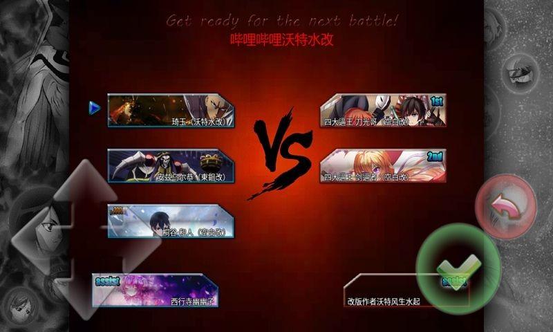 火影vs死神截图3