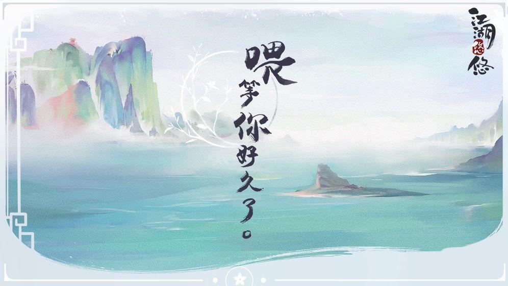 江湖悠悠截图3