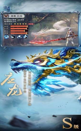 剑与天下之山海经截图5