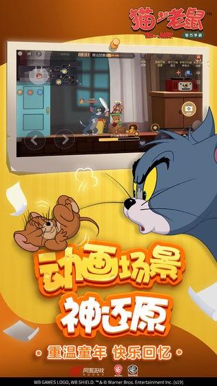 猫和老鼠欢乐互动截图3