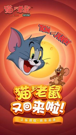 猫和老鼠欢乐互动截图4