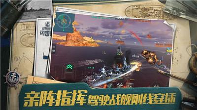 深蓝战舰截图5