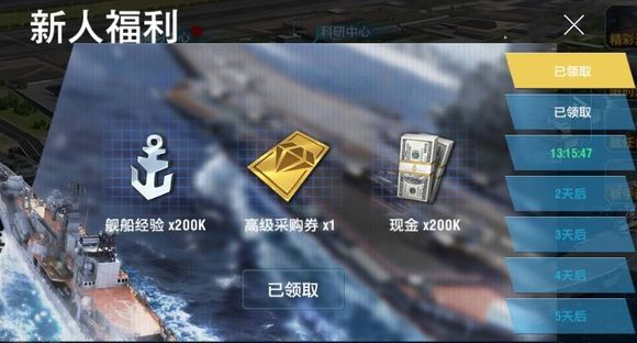 深蓝战舰截图2