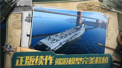 深蓝战舰截图4