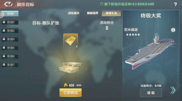 深蓝战舰截图3