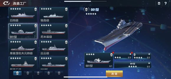 深蓝战舰截图1