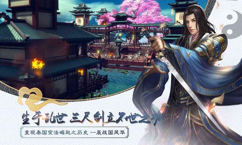 秦汉风云截图2