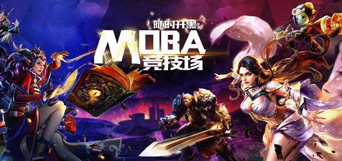 MOBA推塔游戏