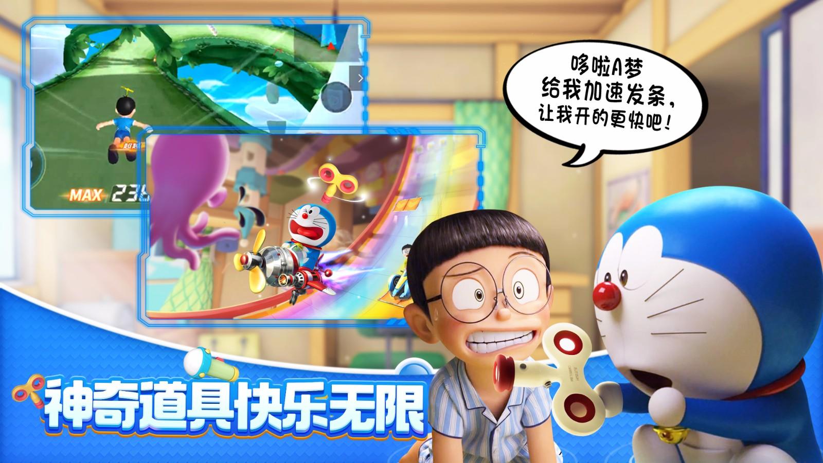 哆啦A梦飞车截图2