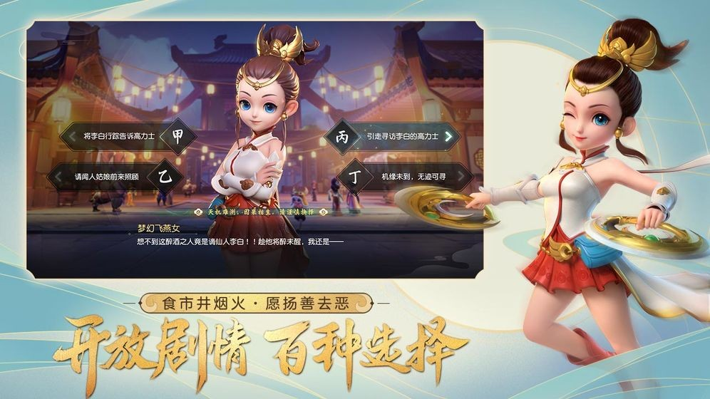 梦幻西游三维版截图6