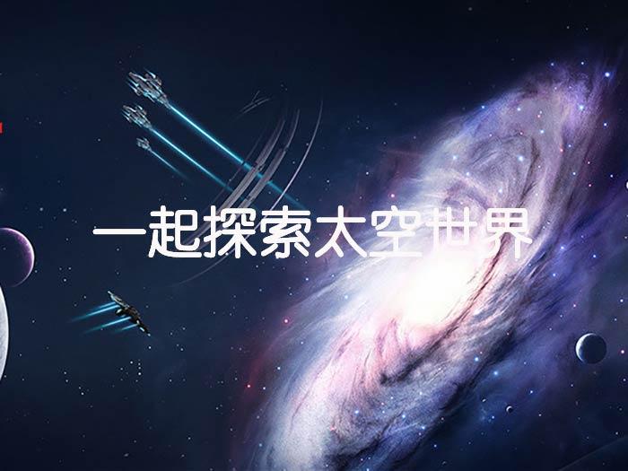 太空宇宙游戏