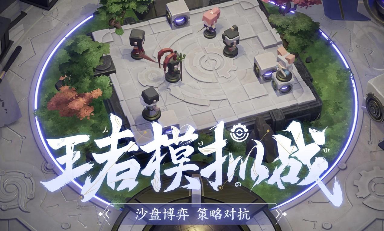 王者模拟战截图5