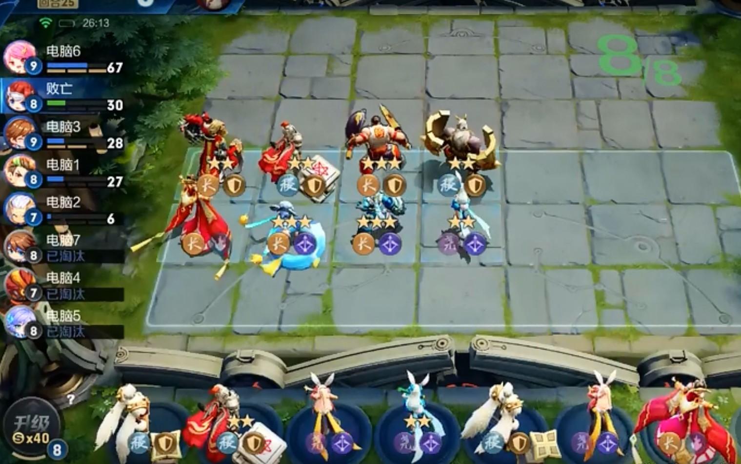 王者模拟战截图1