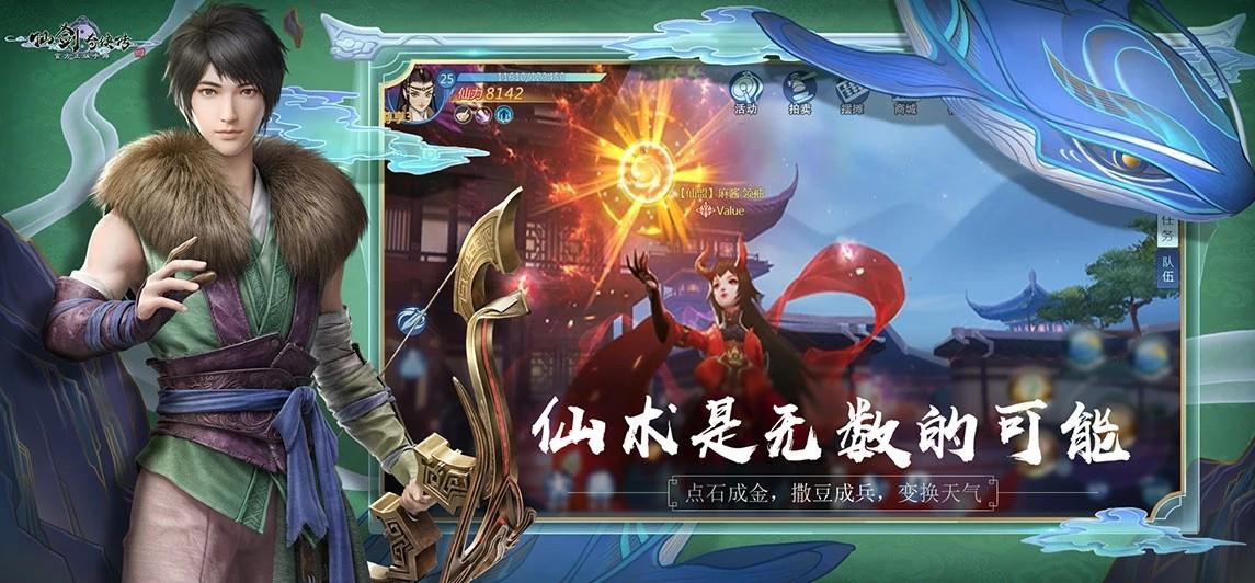 仙剑奇侠传4截图5