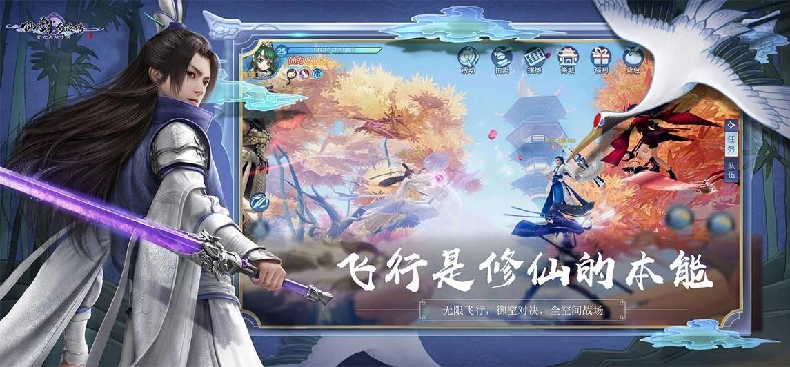 仙剑奇侠传4截图2