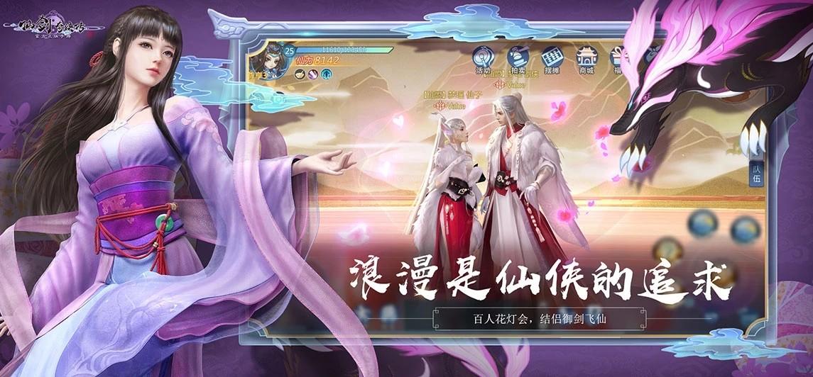 仙剑奇侠传4截图4