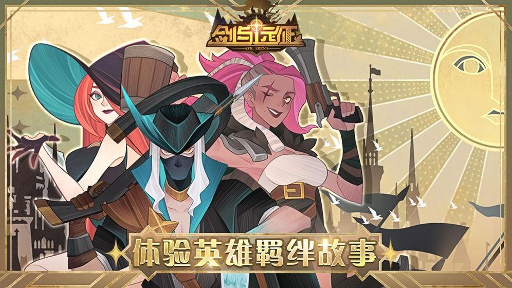 剑与远征截图4
