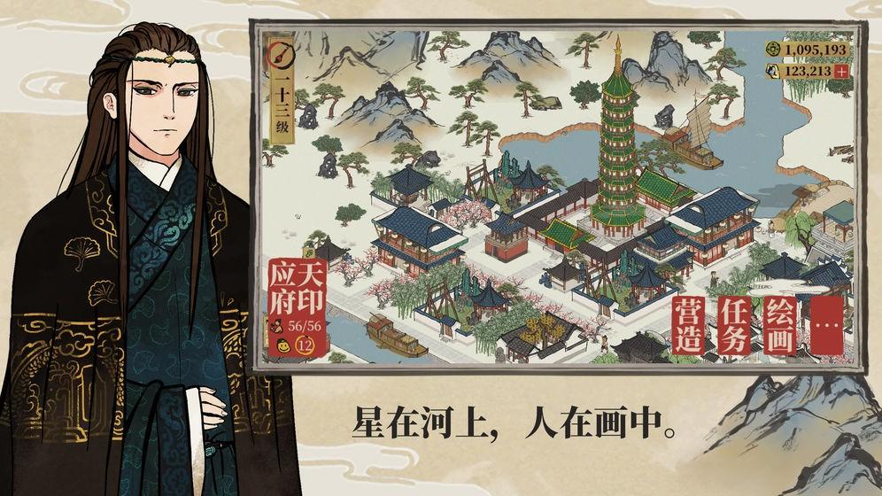 江南百景圖截圖5