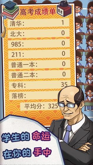 中国式班主任截图3