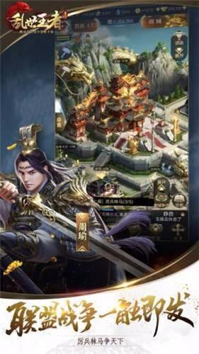 乱世王者:霸业之王截图5