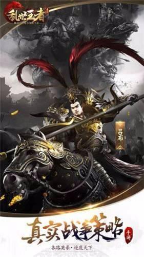 乱世王者:霸业之王截图3