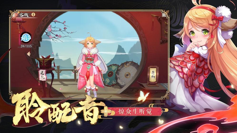 狐妖小紅娘截圖3