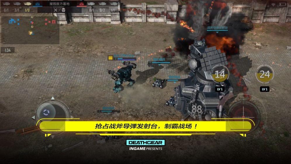 致命机甲截图5