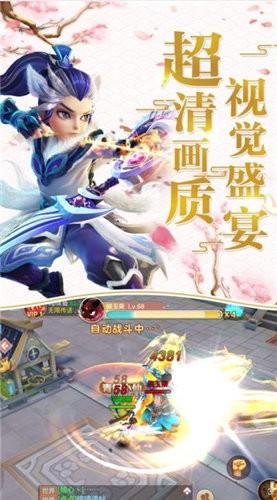 蜀山剑侠截图3