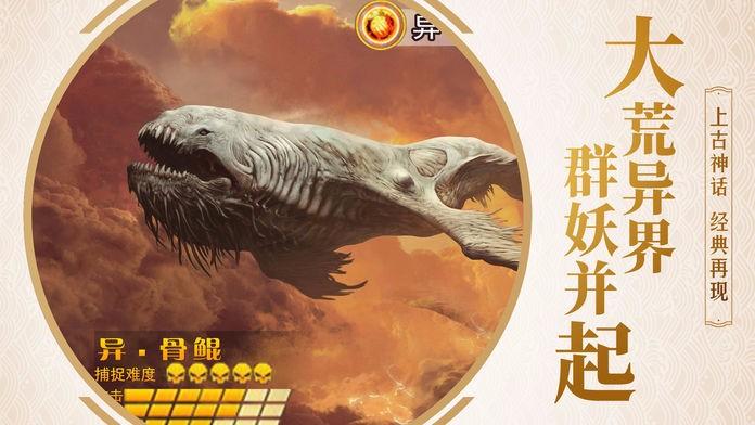 山海经:异兽吞噬截图6