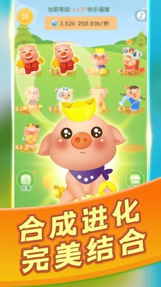 阳光养猪场截图5